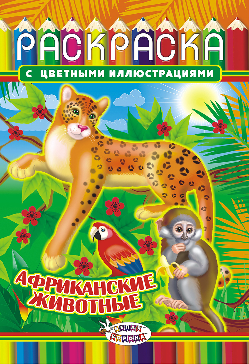 ЛиС Раскраска Африканские животные раскраска по номерам африканские животные 28x39см
