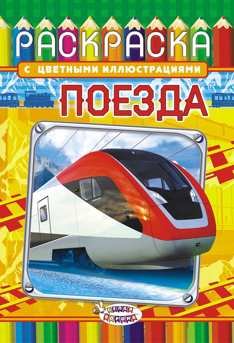 ЛиС Раскраска Поезда РКС-639