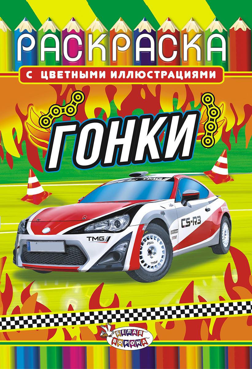 ЛиС Раскраска Гонки РКС-737