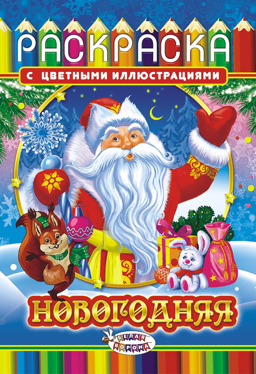 ЛиС Раскраска Новый год РКС-750