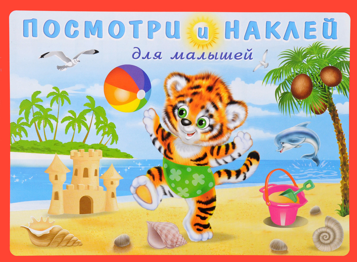Посмотри и наклей. Тигренок на пляже говорящий плакат посмотри и найди