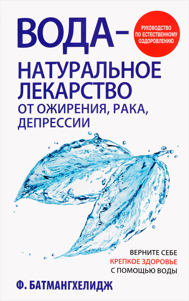 Ф. Батмангхелидж Вода - натуральное лекарство от ожирения, рака, депрессии