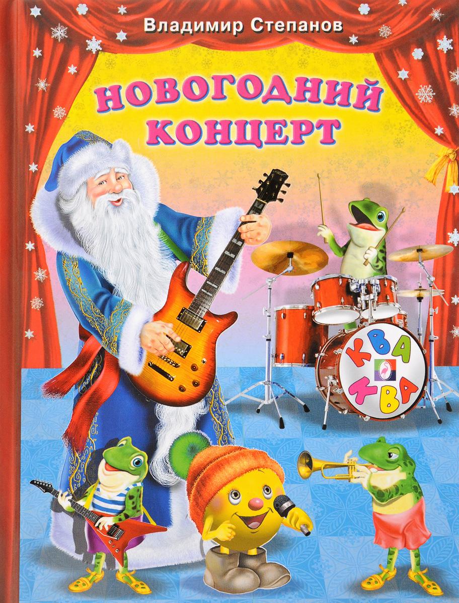 Владимир Степанов Новогодний концерт