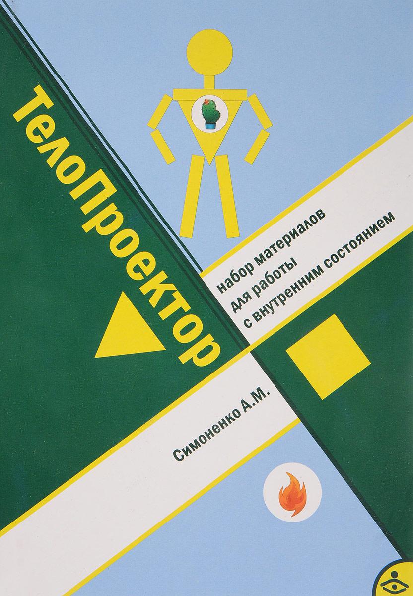 ТелоПроектор. Набор метафорических материалов для психологической работы с внутренним состоянием (+ 3 комплекта карточек)