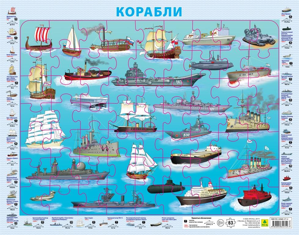 Отечественные корабли. Пазл