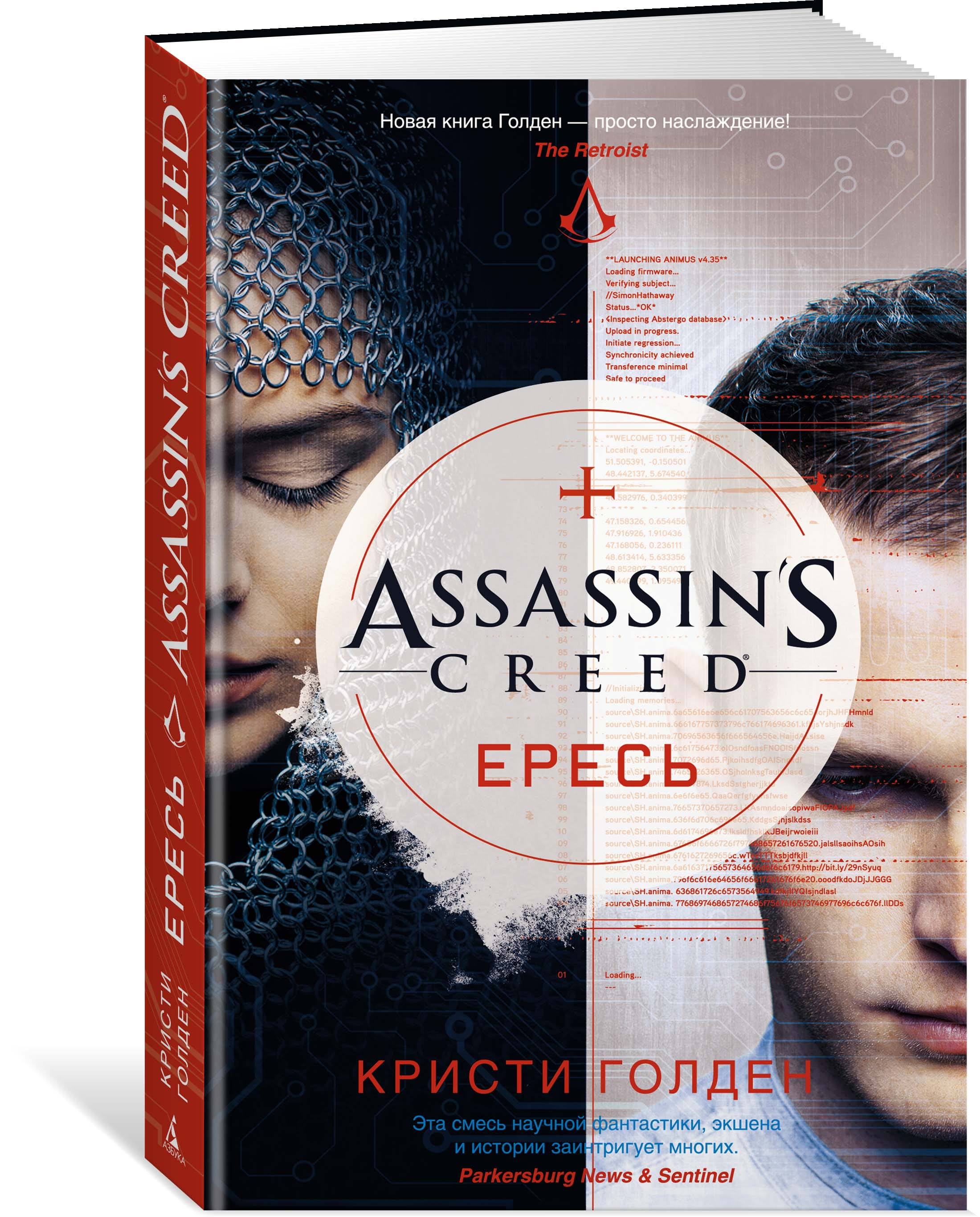 Assassin's Creed. Ересь. Кристи Голден