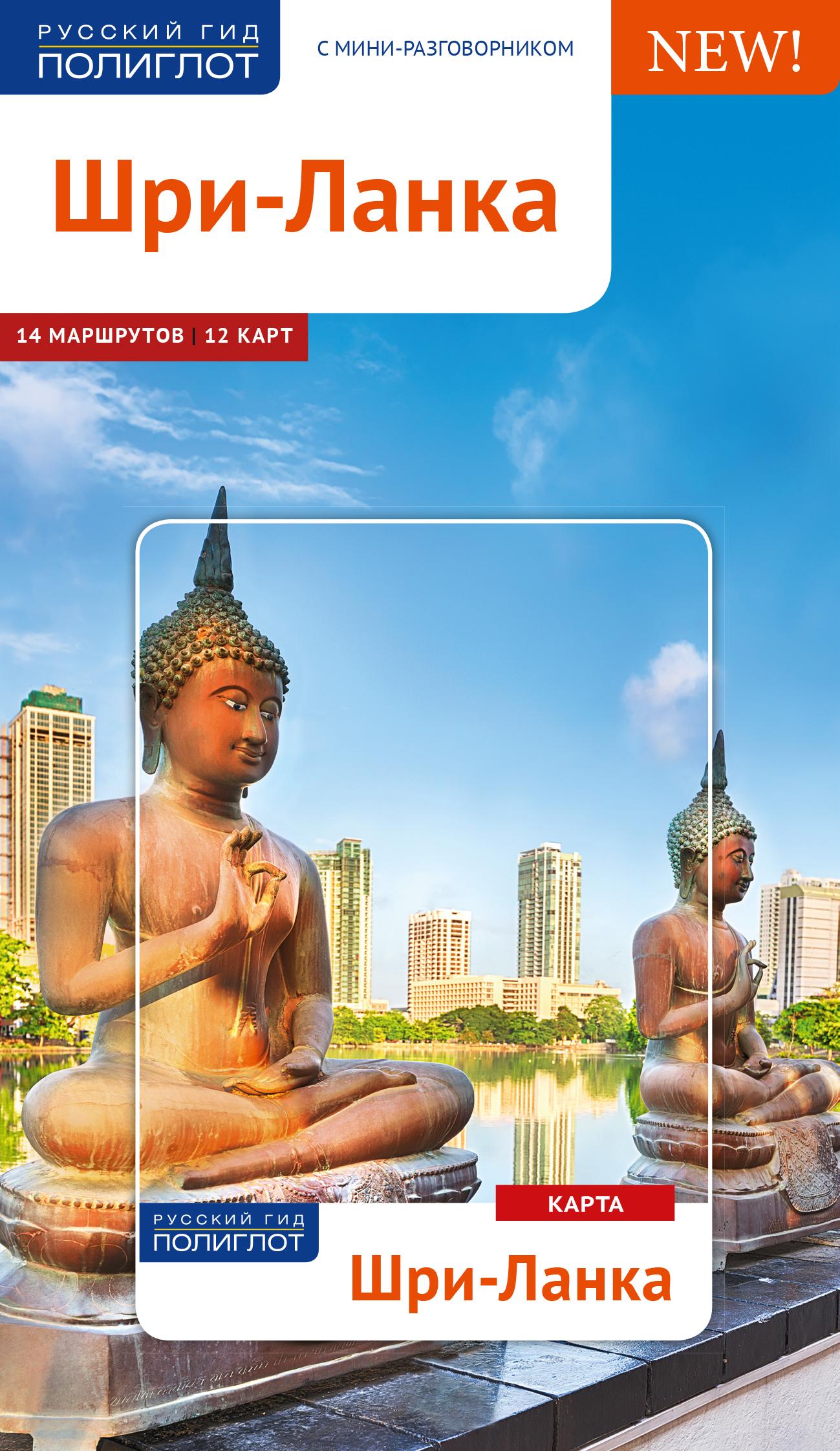 Пауль Хайне Шри-Ланка. Путеводитель с картой пауль хайне шри ланка путеводитель с картой