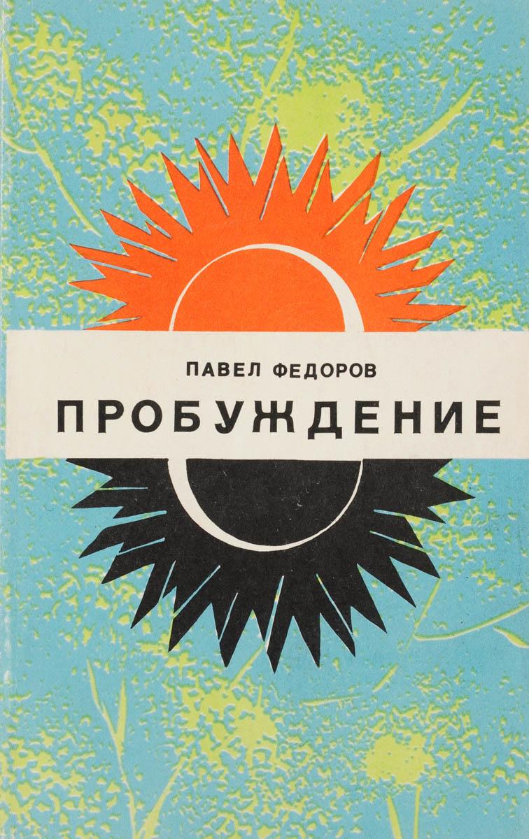 Павел Федоров Пробуждение