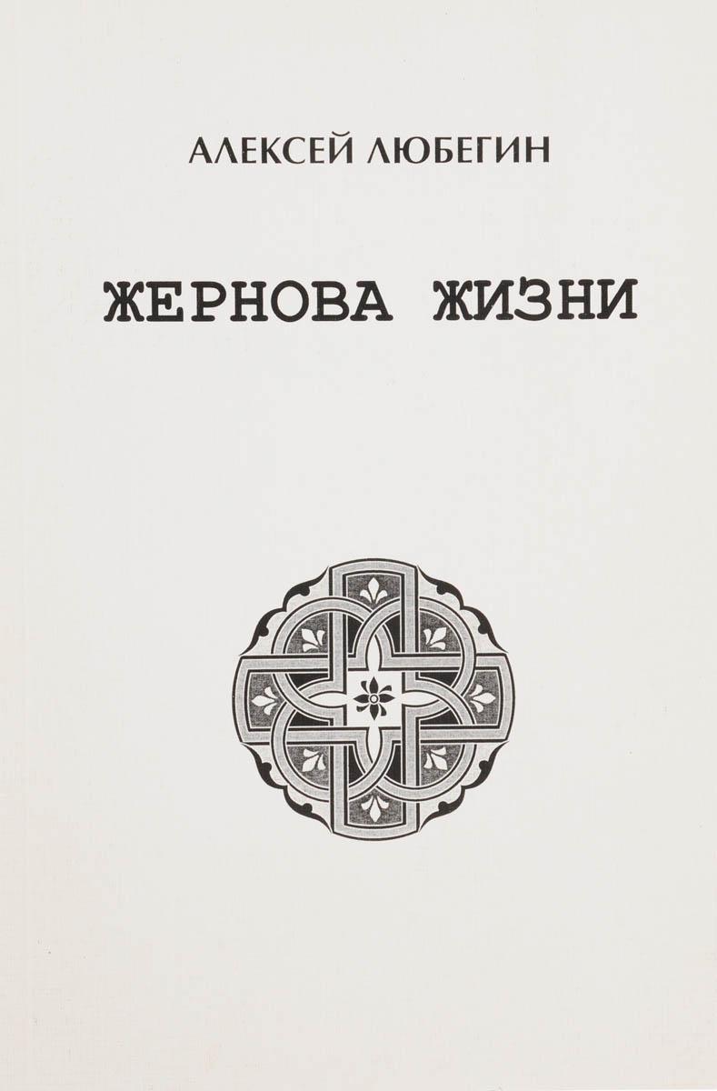 Алексей Любергин Жернова жизни воронин а пророк кровавые жернова
