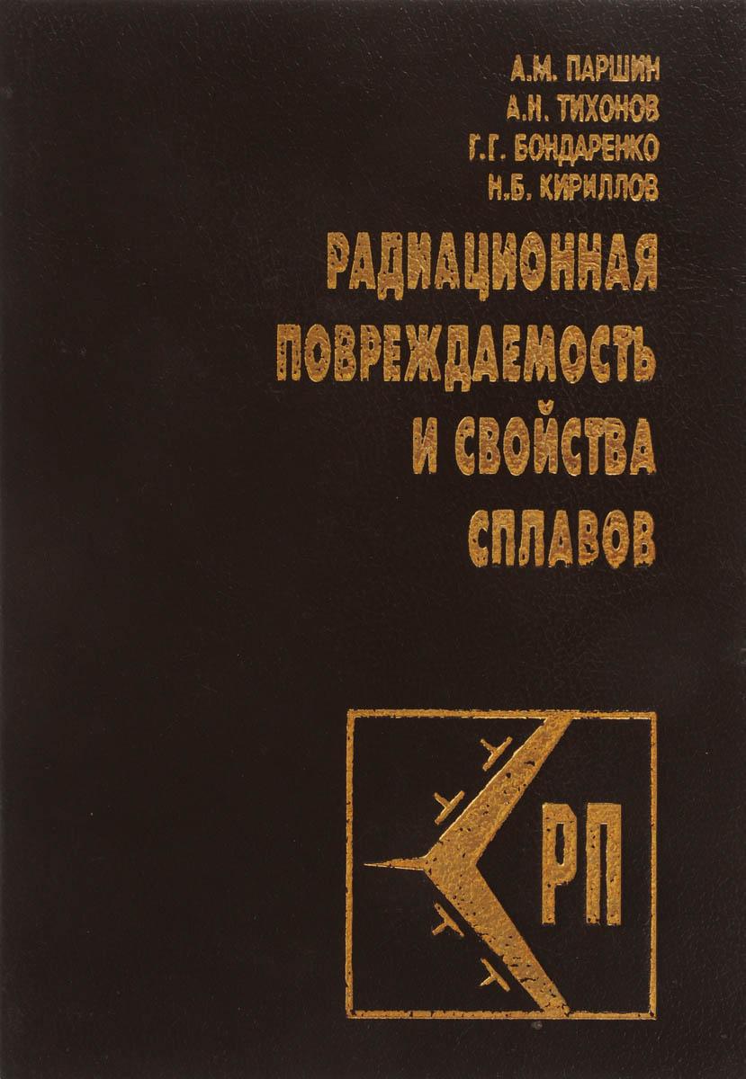А. М. Паршин, А. Н. Тихонов Радиационная повреждаемость и свойства сплавов
