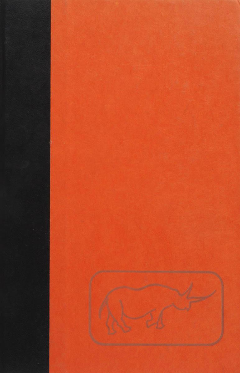 James A. Michener The Covenant. Volume 2 magneto volume 2