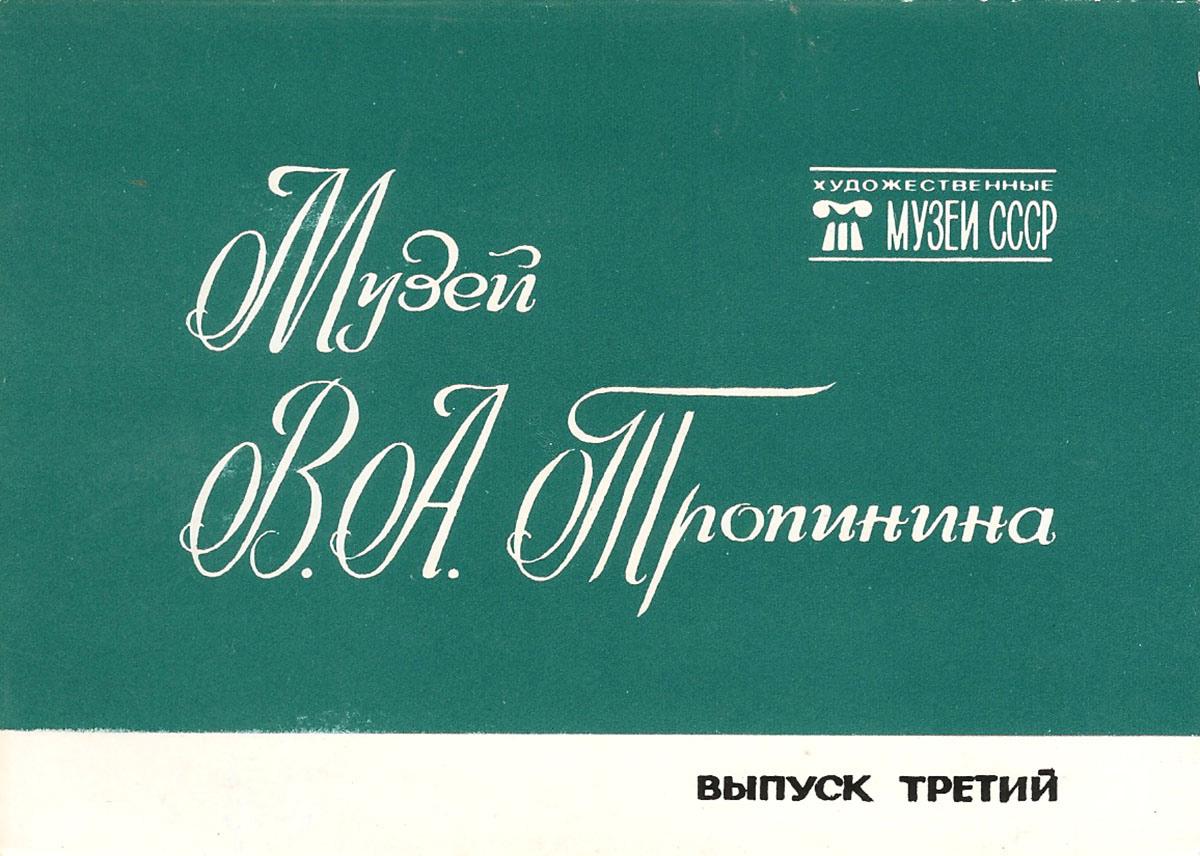 Музей В. А. Тропинина Выпуск 3 (набор из 16 открыток) цена
