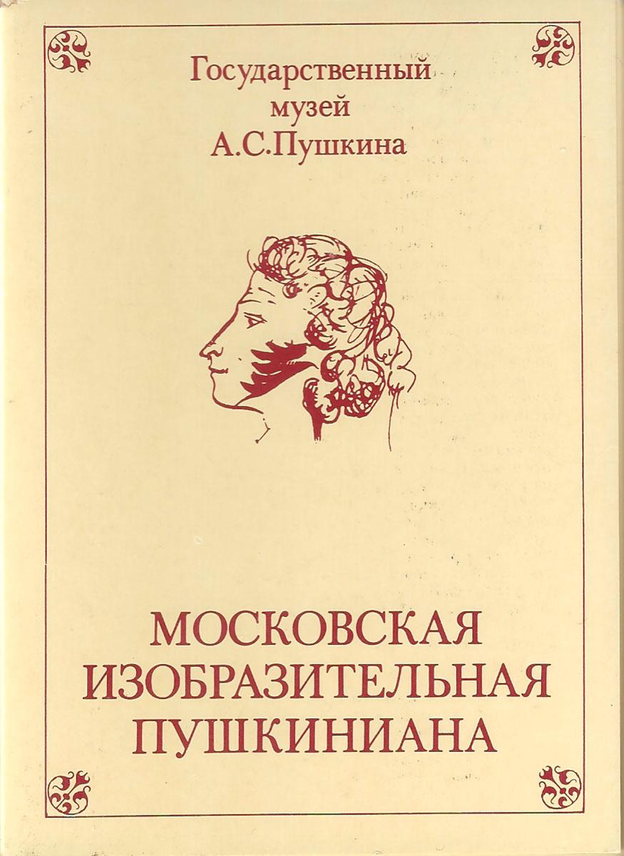 Московская изобразительная пушкиниана Выпуск 3 (набор из 16 открыток) европейские редкие монеты набор из 16 открыток