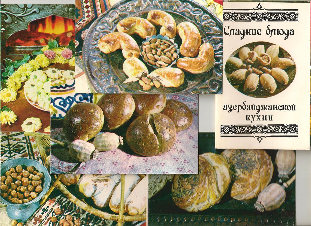 Блюда азербайджанской кухни открытки