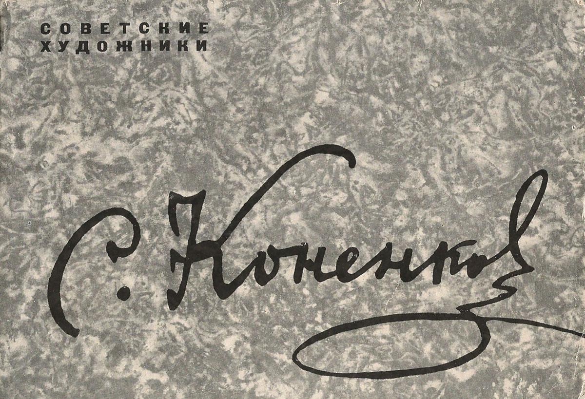 С. Коненков (набор из 12 открыток) набор открыток все на выборы