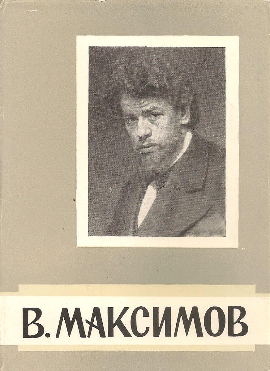 В. Максимов (набор из 8 открыток) цена
