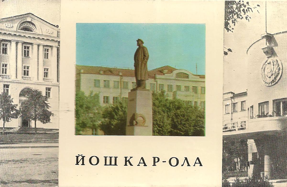 Йошкар-Ола (набор из 16 открыток) путешествие по йошкар оле