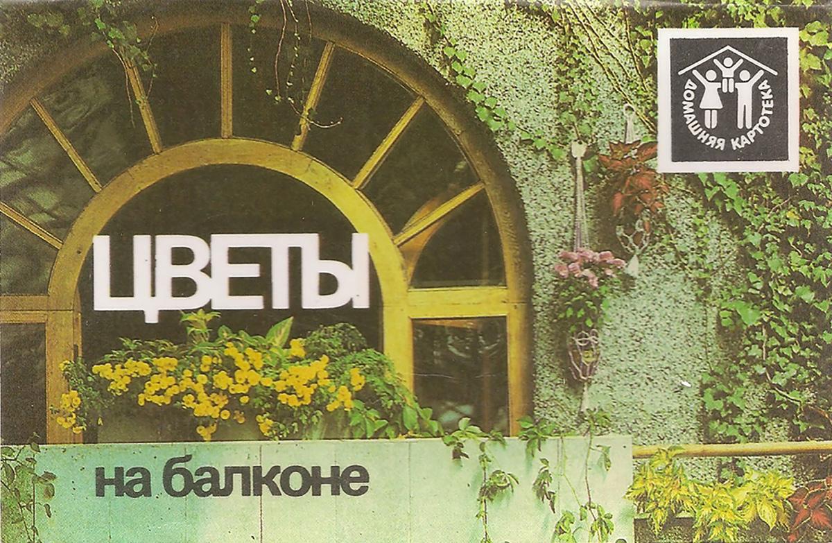 Цветы на балконе (набор из 12 открыток) набор открыток все на выборы