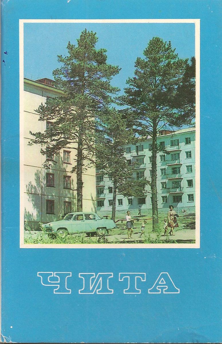 Чита (набор из 9 открыток) авиабилеты москва чита дешево