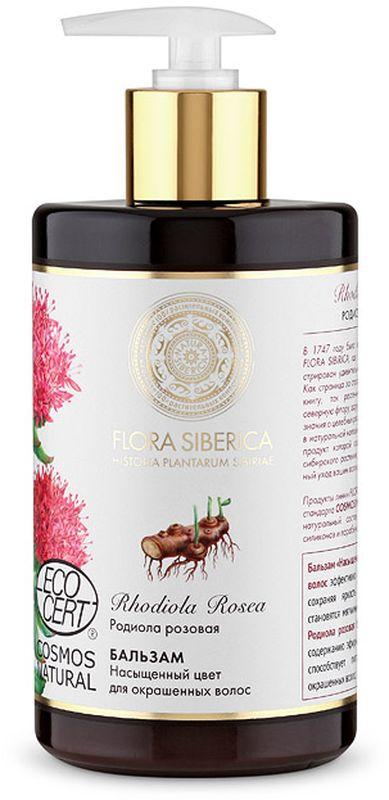 Natura Siberica Flora Бальзам для волос насыщенный цвет Родиола Розовая, 480 мл ecco aude