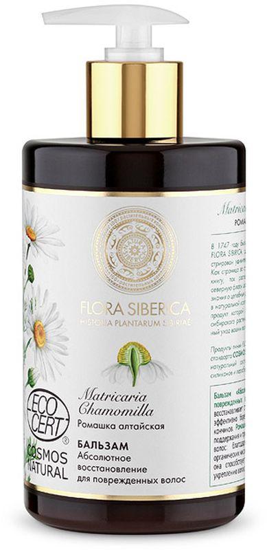 Natura Siberica Flora Бальзам для волос абсолютное восстановление Ромашка Алтайская, 480 мл natura siberica flora лосьон для тела увлажняющий алтайская облепиха 300 мл