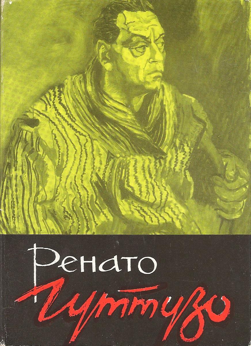 Ренато Гуттузо (набор из 12 открыток) набор открыток все на выборы