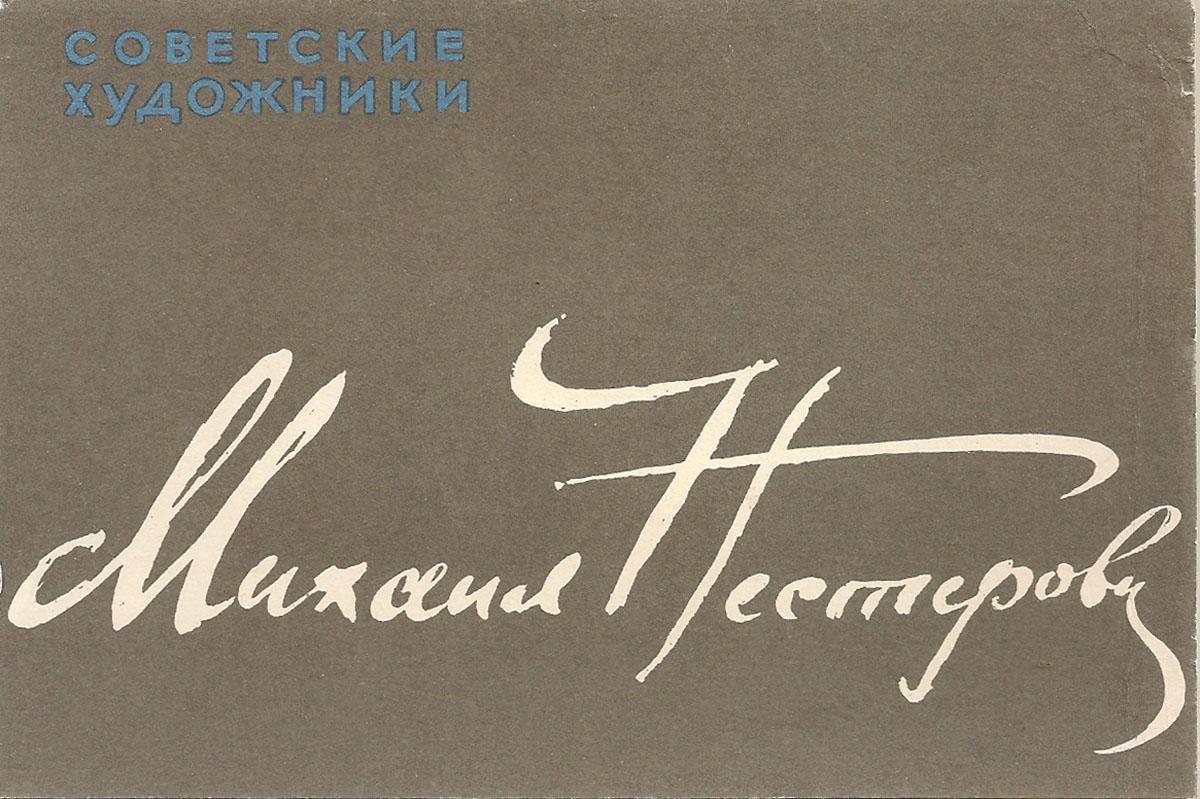 Михаил Нестеров (набор из 12 открыток)