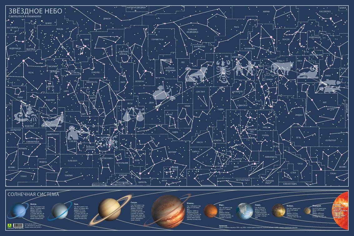Карта звездного неба. СВЕТЯЩАЯСЯ В ТЕМНОТЕ бирюса 133 холодильник б 133
