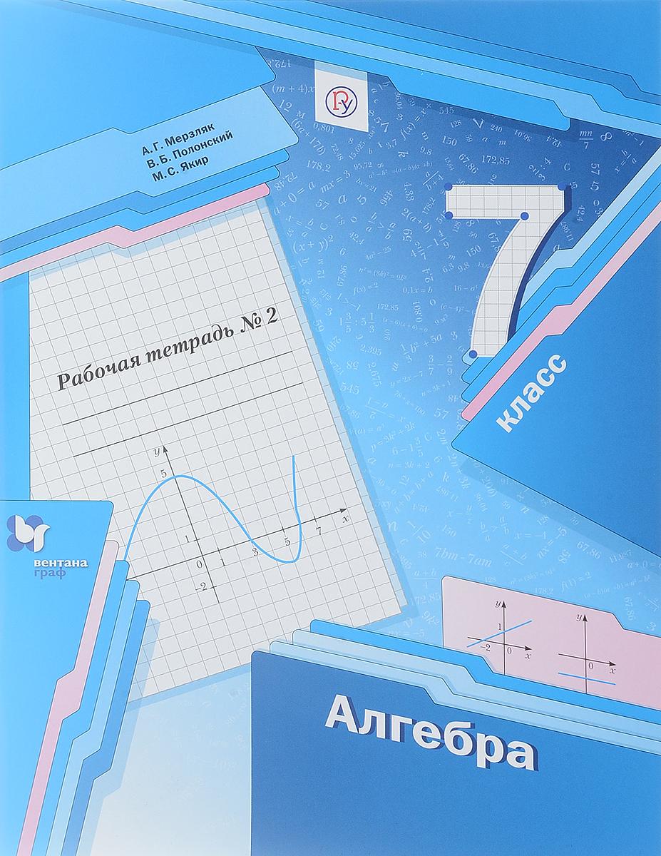 А. Г. Мерзляк, В. Б. Полонский, М. С. Якир Алгебра. 7 класс. Рабочая тетрадь. В 2 частях. Часть 2 а г мерзляк в б полонский м с якир алгебра 7 класс рабочая тетрадь в 2 частях часть 1
