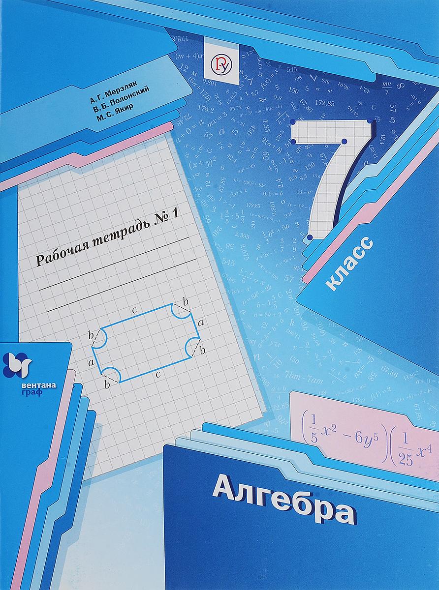 А. Г. Мерзляк, В. Б. Полонский, М. С. Якир Алгебра. 7 класс. Рабочая тетрадь. В 2 частях. Часть 1 а г мерзляк в б полонский м с якир алгебра 7 класс рабочая тетрадь в 2 частях часть 1