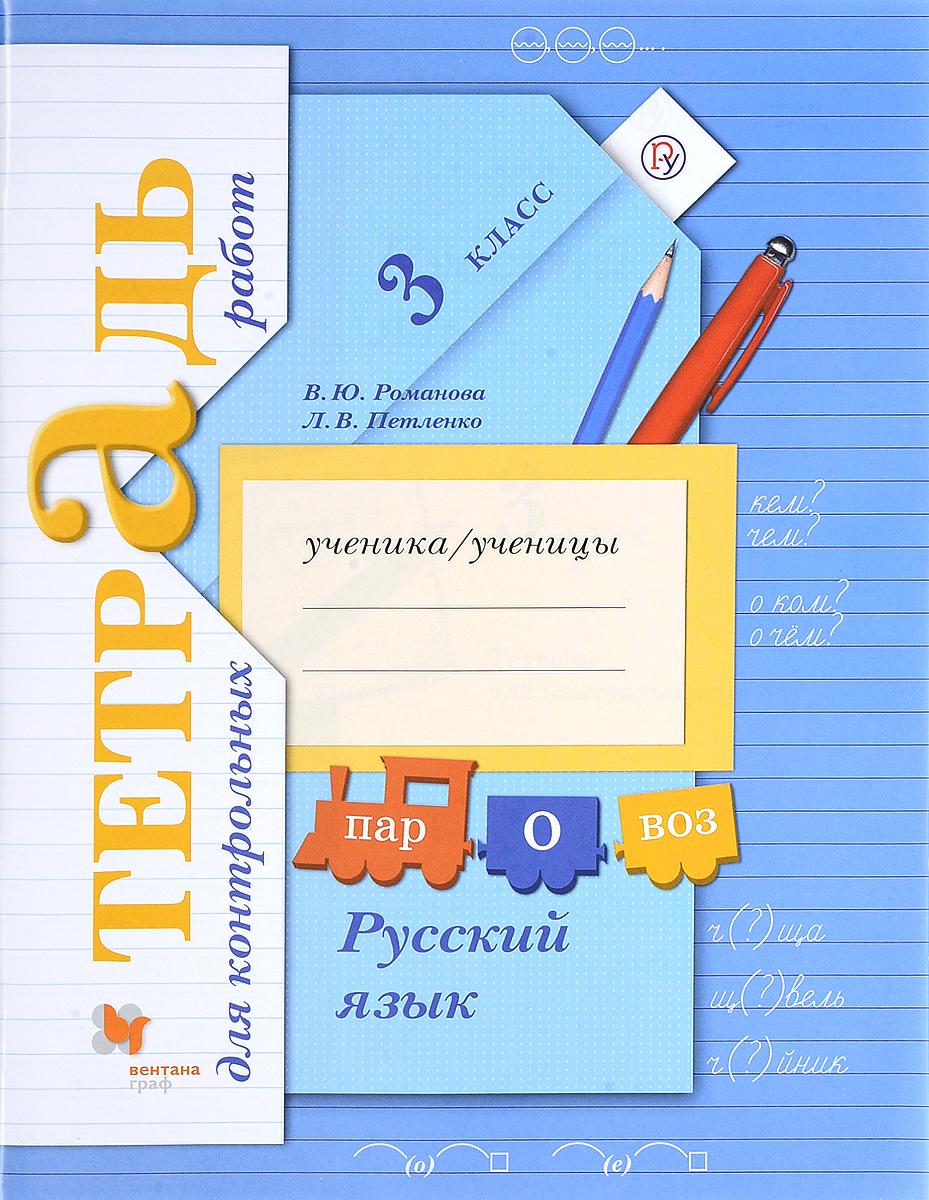 Контрольная работа 3 класс по русскому онлайн индикатор форекс для тейк профит