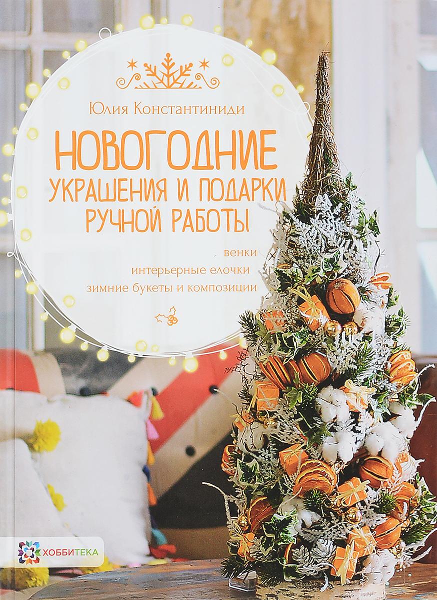 a90625347f48 Новогодние украшения и подарки ручной работы — купить в интернет-магазине  OZON.ru с быстрой доставкой