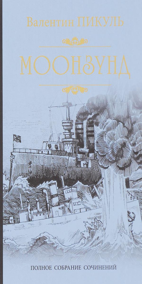 Моонзунд Роман-хроника о Первой мировой войне...