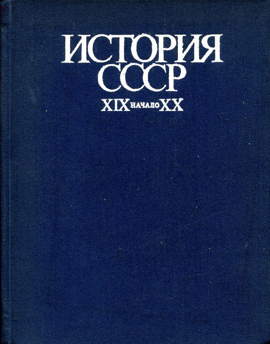 История СССР. XIX - начало XX