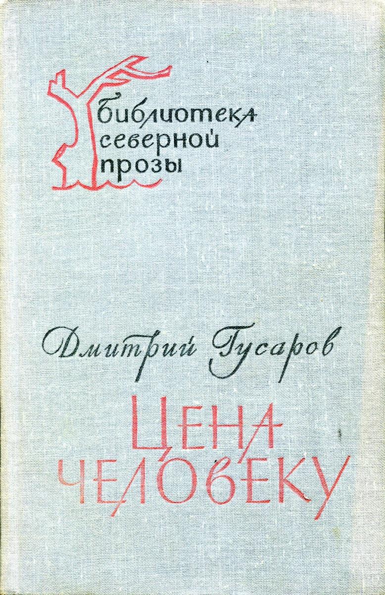 Дмитрий Гусаров Цена человеку диакнеаль авен цена