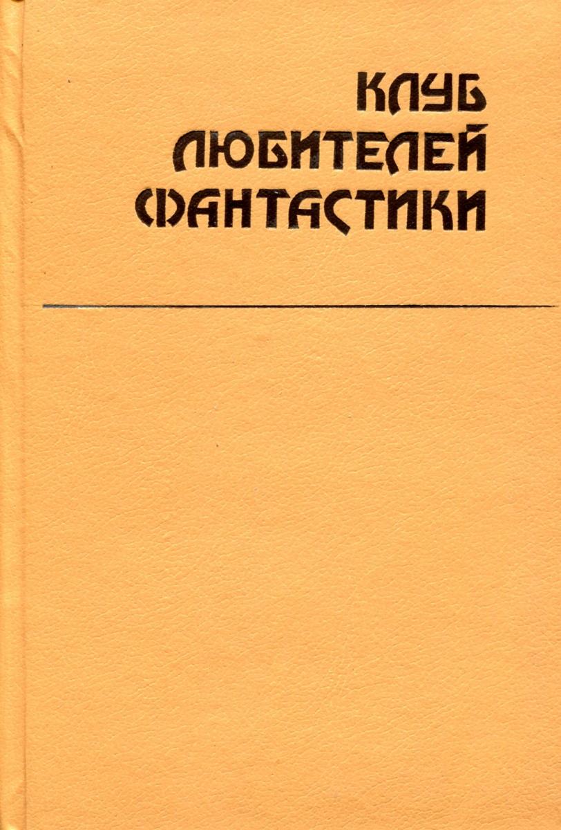 К. Саймак, Р. Хайнлайн, А. Азимов Клуб любителей фантастики: Роковая кукла