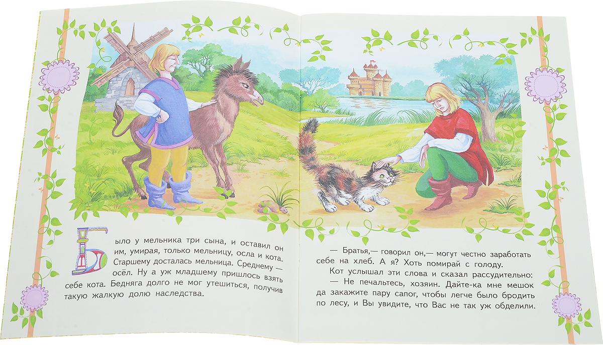 "Книга ""Кот в сапогах"" в сказочной школе. Сказка с развивающими заданиями. Е. С. Ищук"