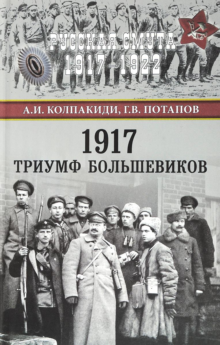 А. И. Колпакиди,Г. В. Потапов 1917. Триумф большевиков запчасти 812 большевиков