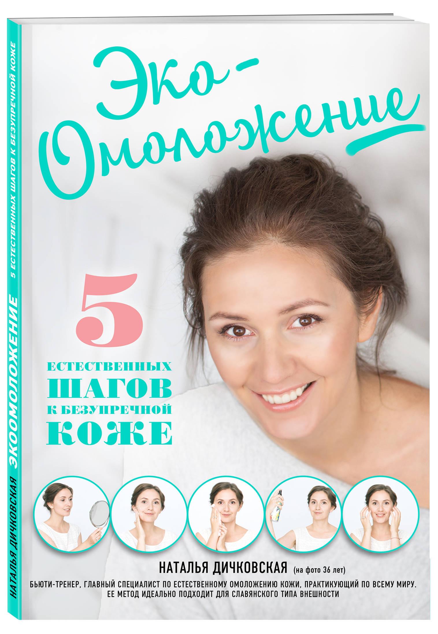 Наталья Дичковская Эко-Омоложение. 5 естественных шагов к безупречной коже