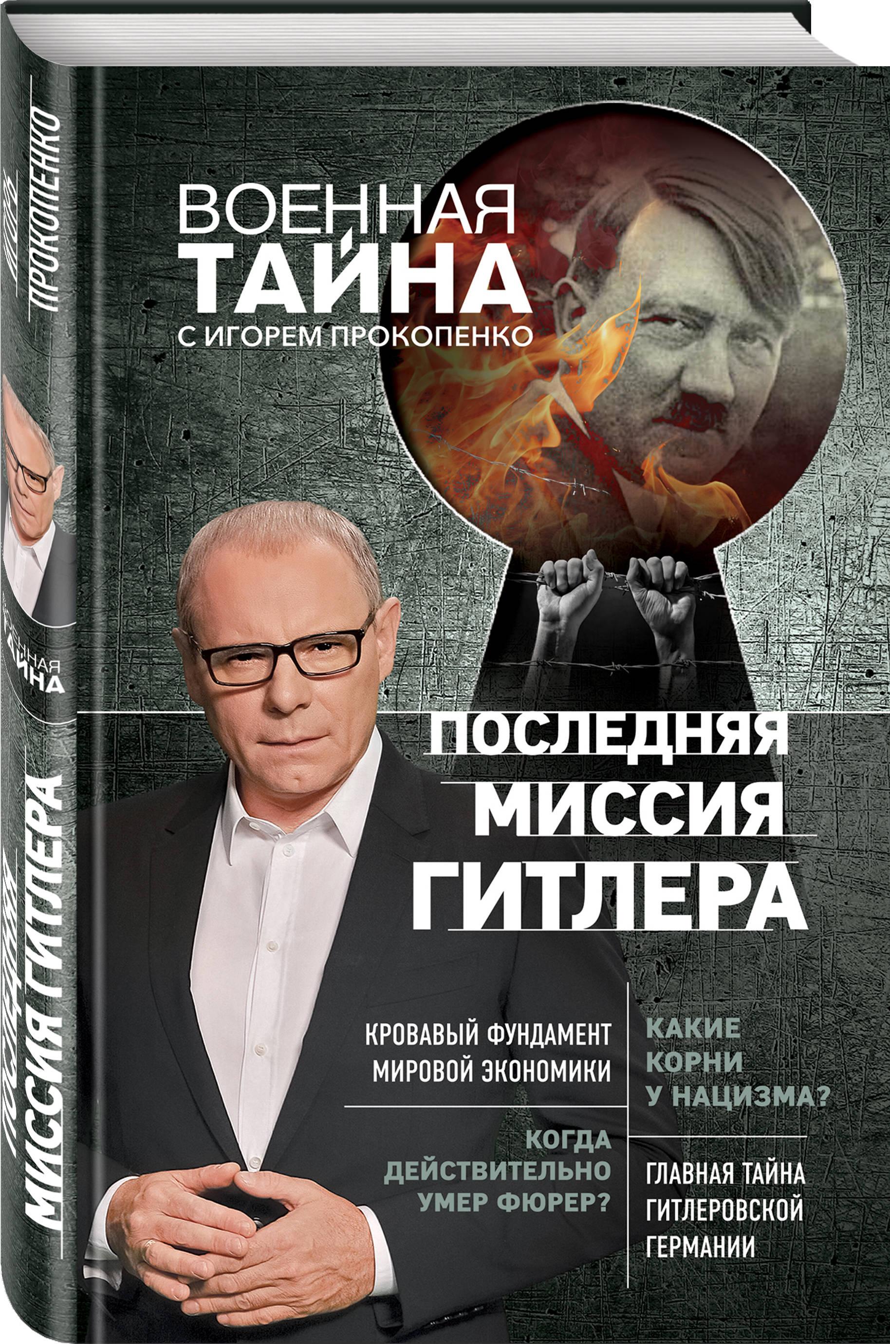 Игорь Прокопенко Последняя миссия Гитлера