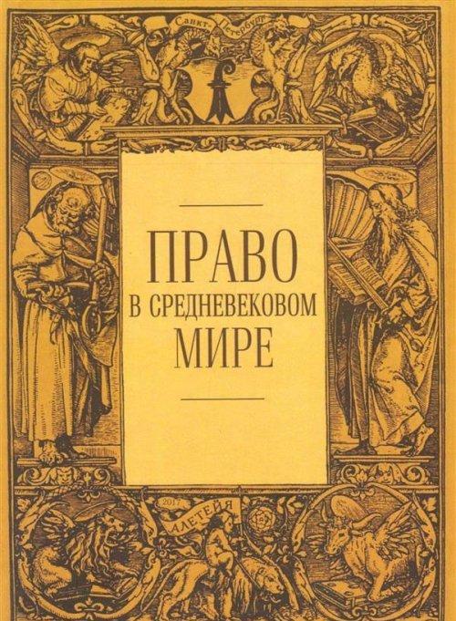 Право в средневековом мире. Сборник статей