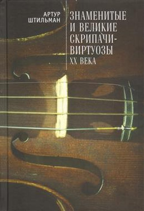 А. Д. Штильман Знаменитые и великие скрипачи-виртуозы XX века