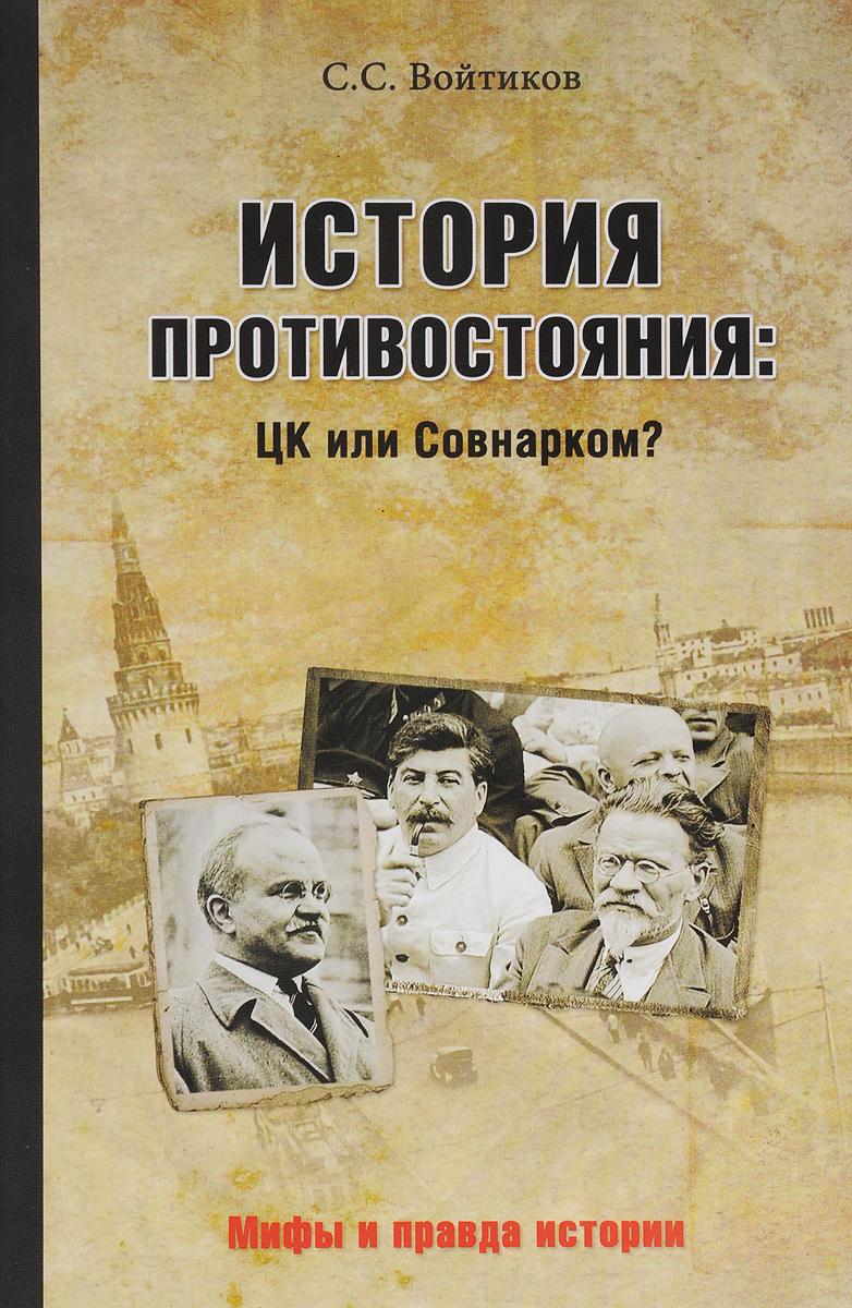 С. С. Войтиков История противостояния. ЦК или Совнарком? цена и фото