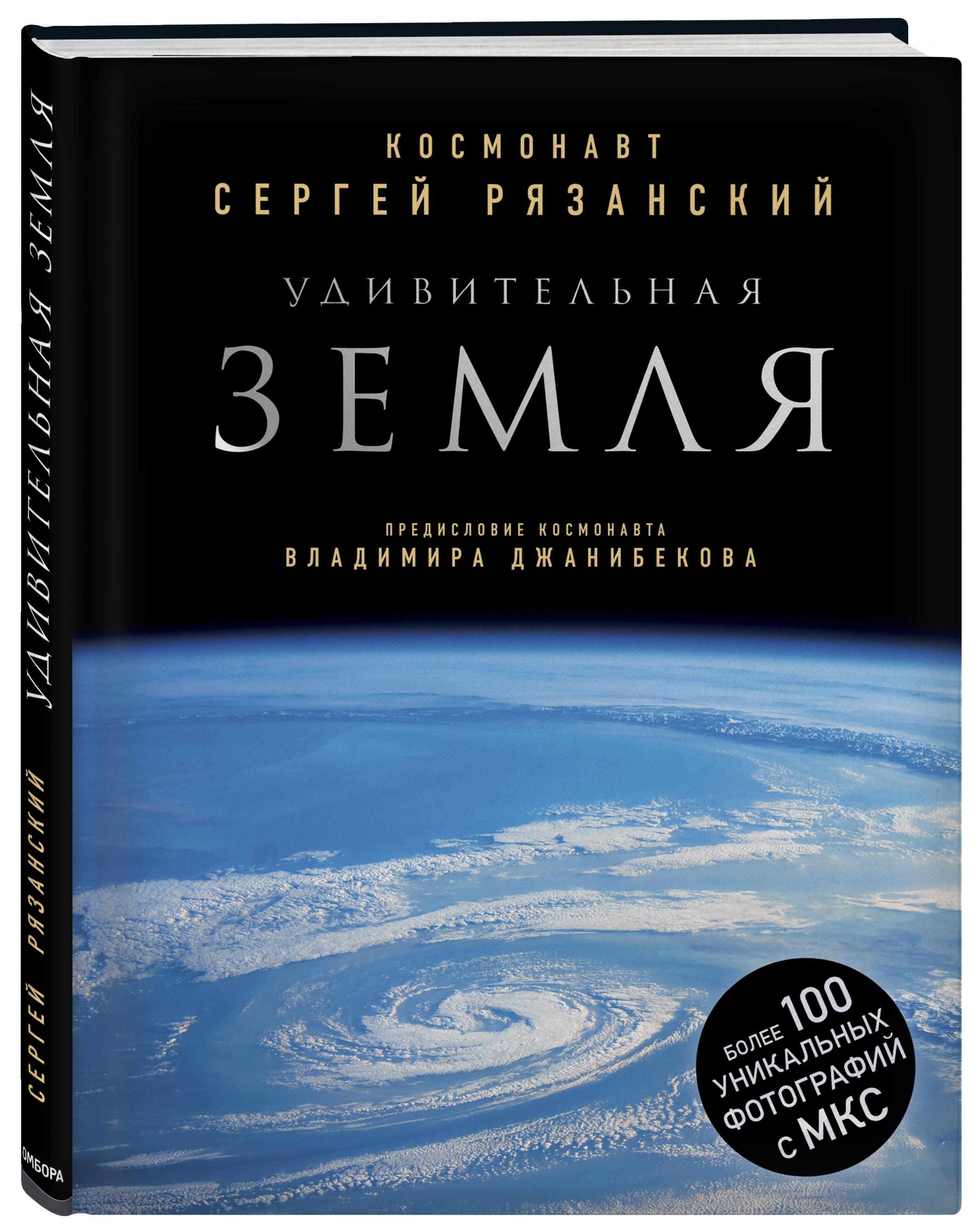 Сергей Рязанский Удивительная Земля