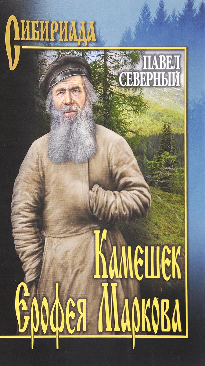 Павел Северный Камешек Ерофея Маркова