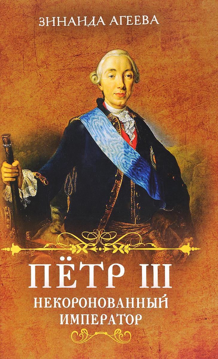 Зинаида Агеева Пётр III. Некоронованный император с е бородицкая марта скавронская вторая жена петра великого