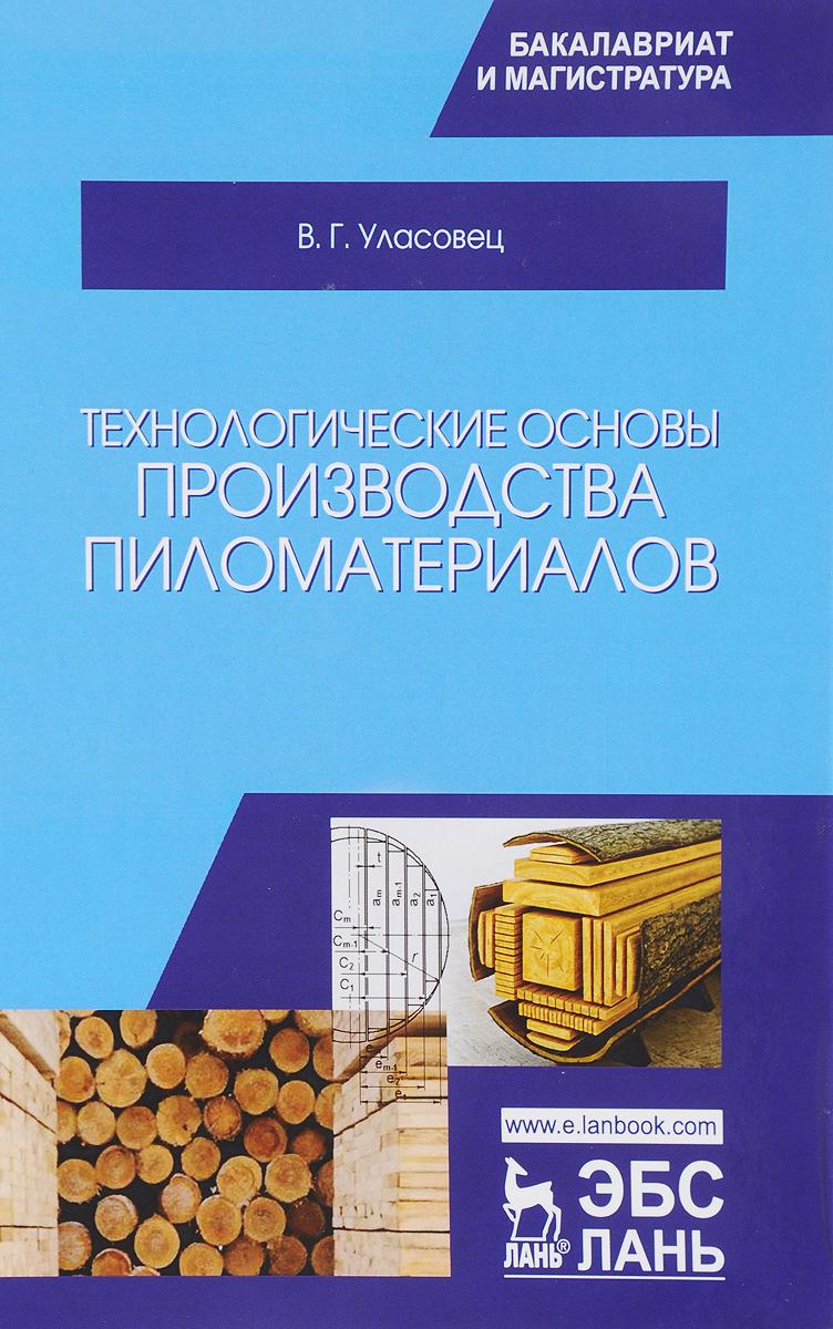 В. Г. Уласовец Технологические основы производства пиломатериалов. Учебное пособие