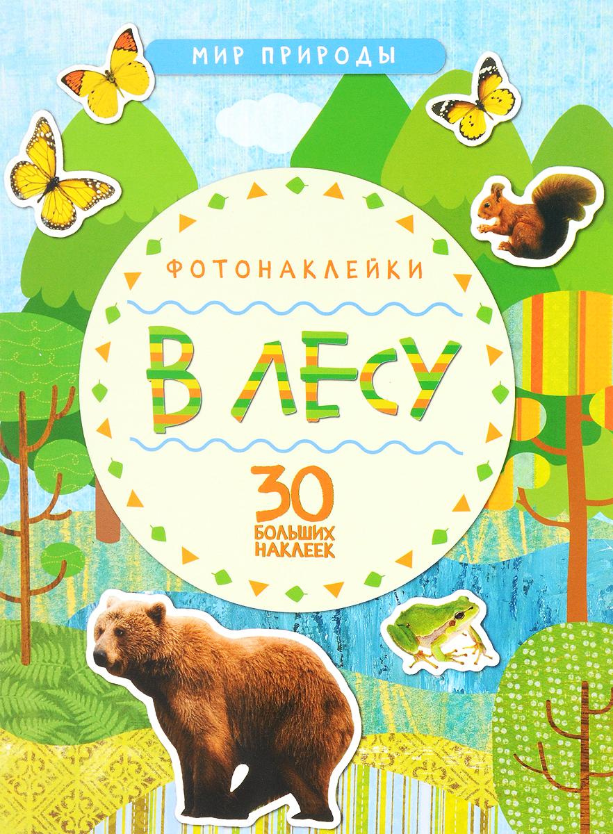 В лесу. Фотонаклейки (30 больших наклеек) звуки природы для детей малыш в лесу mp3