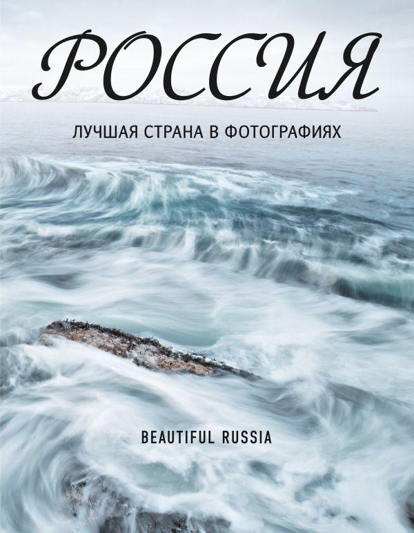 Владимир Медведев Россия. Лучшая страна в фотографиях