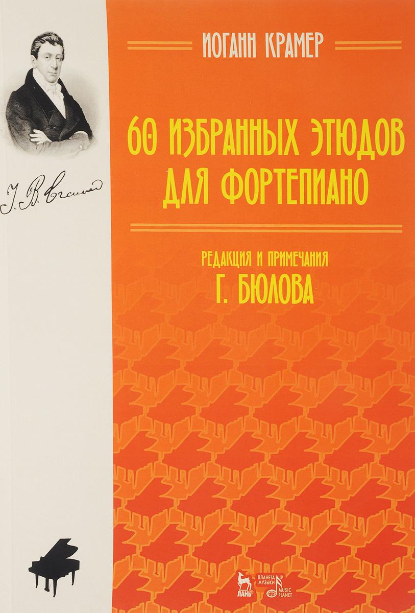 Иоганн Крамер 60 избранных этюдов для фортепиано: Ноты цена